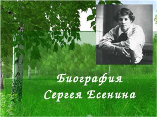 Биография Сергея Есенина