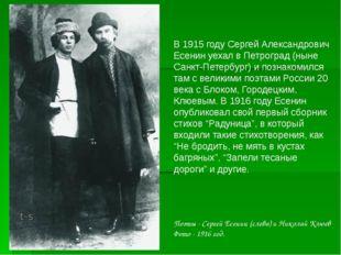 В 1915 году Сергей Александрович Есенин уехал в Петроград (ныне Санкт-Петербу