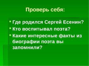 Проверь себя: Где родился Сергей Есенин? Кто воспитывал поэта? Какие интересн