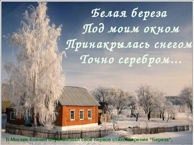 Белая береза Под моим окном Принакрылась снегом Точно серебром... В Москве Ес...