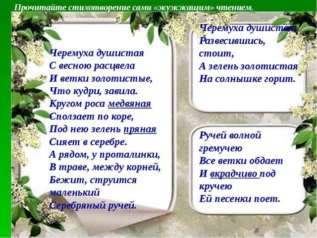 Прочитайте стихотворение сами «жужжащим» чтением. Черемуха душистая С весною...