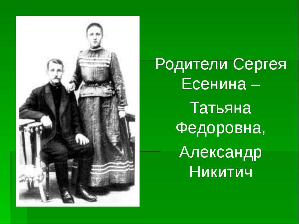 Родители Сергея Есенина – Татьяна Федоровна, Александр Никитич
