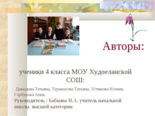 Авторы: ученики 4 класса МОУ Худоеланской СОШ: Давыдова Татьяна, Тураносова