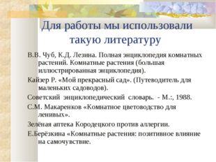 Для работы мы использовали такую литературу В.В. Чуб, К.Д. Лезина. Полная энц