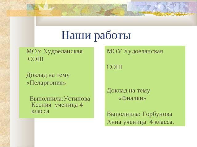 Наши работы МОУ Худоеланская СОШ Доклад на тему «Пеларгония» Выполнила:Устин...