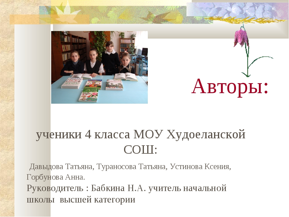 Авторы: ученики 4 класса МОУ Худоеланской СОШ: Давыдова Татьяна, Тураносова...