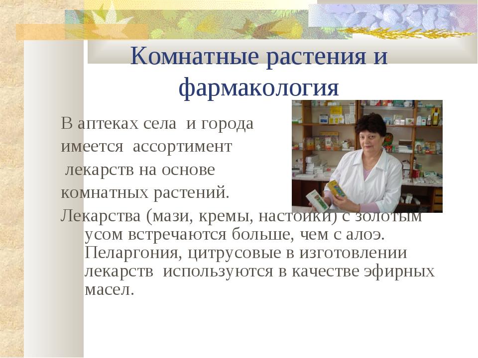 В аптеках села и города имеется ассортимент лекарств на основе комнатных раст...