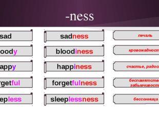 -ness sad bloody happy forgetful sleepless печаль счастье, радость беспамятст