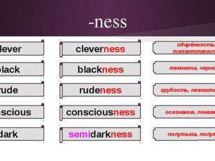 -ness clever black rude conscious dark одарённость, талантливость грубость, н