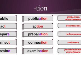 -tion public act prepare connect examine открытый, общественный действовать п