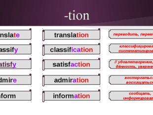 -tion translate classify satisfy admire inform переводить, перемещать // удов
