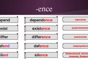 -ence depend exist differ defend silent зависеть различать защищаться безмолв