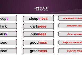 -ness sleepy dark busy good great сонливость, вялость дело, занятие доброта,