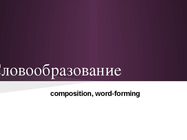 Словообразование composition, word-forming