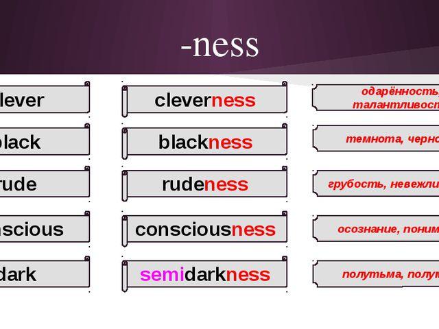 -ness clever black rude conscious dark одарённость, талантливость грубость, н...