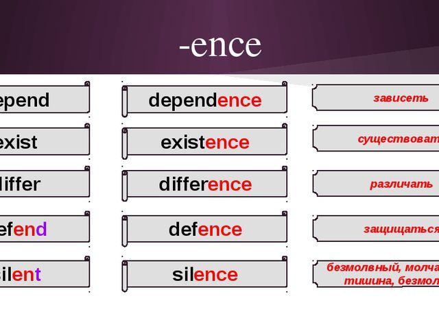 -ence depend exist differ defend silent зависеть различать защищаться безмолв...