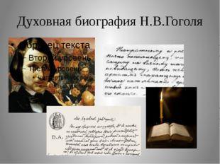 Духовная биография Н.В.Гоголя