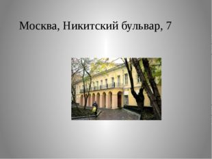 Москва, Никитский бульвар, 7