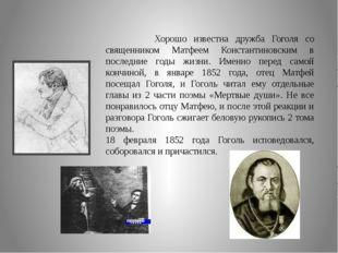 Хорошо известна дружба Гоголя со священником Матфеем Константиновским в посл