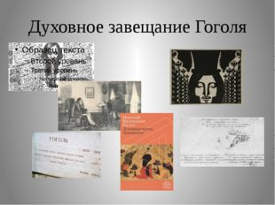 Духовное завещание Гоголя