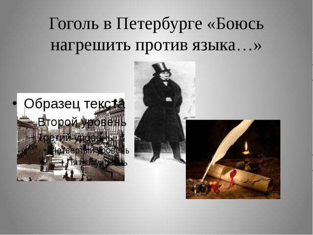 Гоголь в Петербурге «Боюсь нагрешить против языка…»