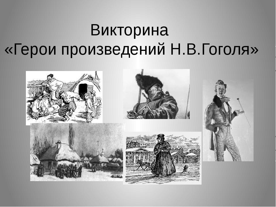 Викторина «Герои произведений Н.В.Гоголя»