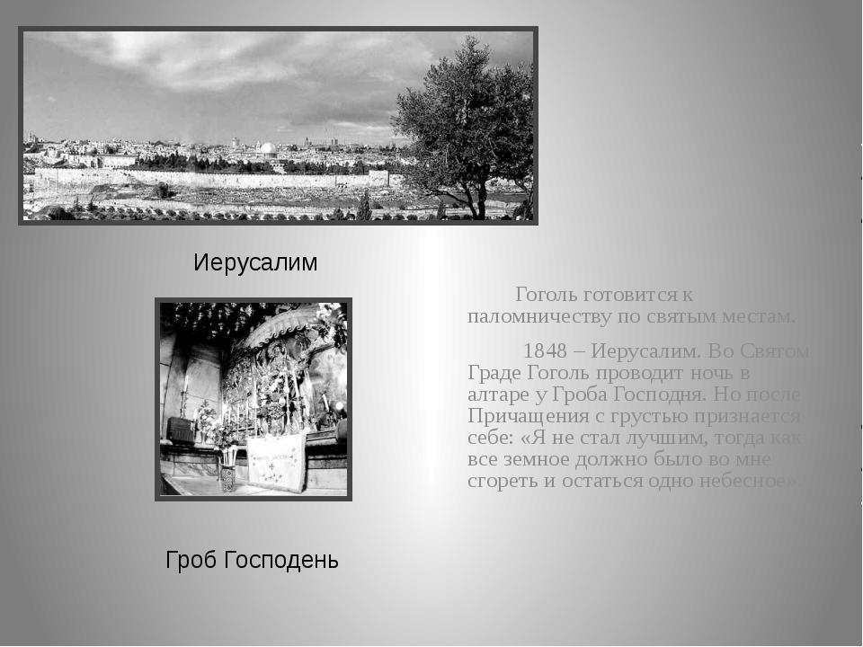 Гоголь готовится к паломничеству по святым местам. 1848 – Иерусалим. Во Свят...