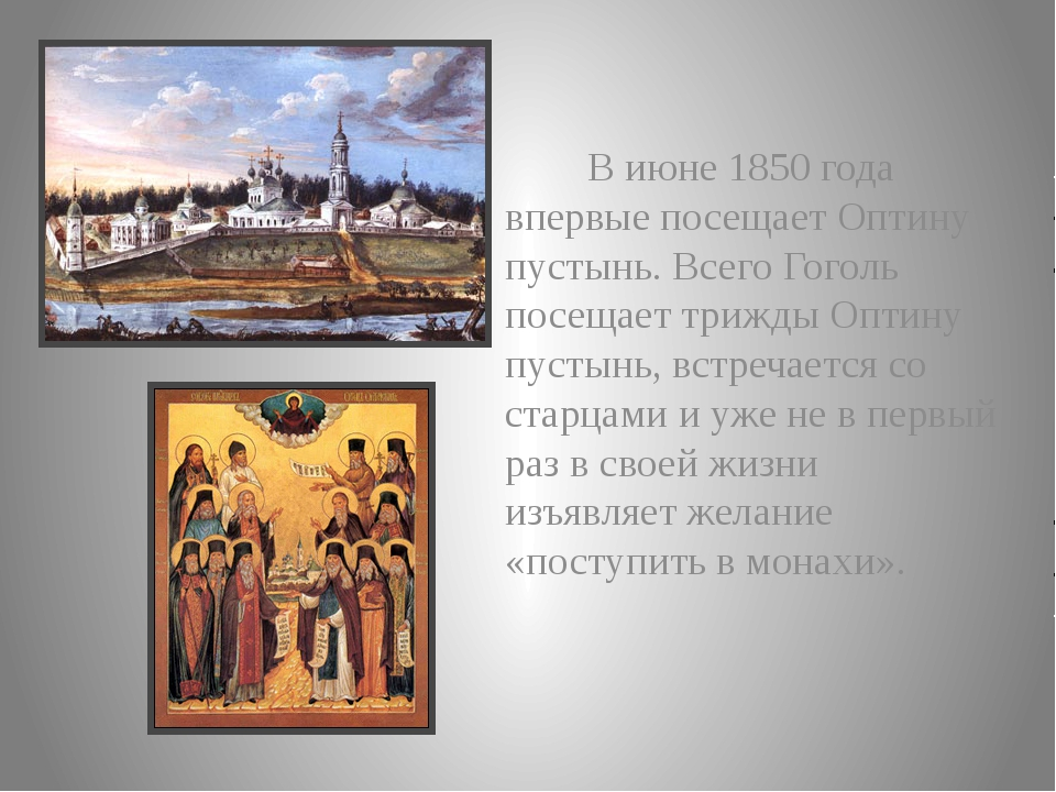 В июне 1850 года впервые посещает Оптину пустынь. Всего Гоголь посещает триж...