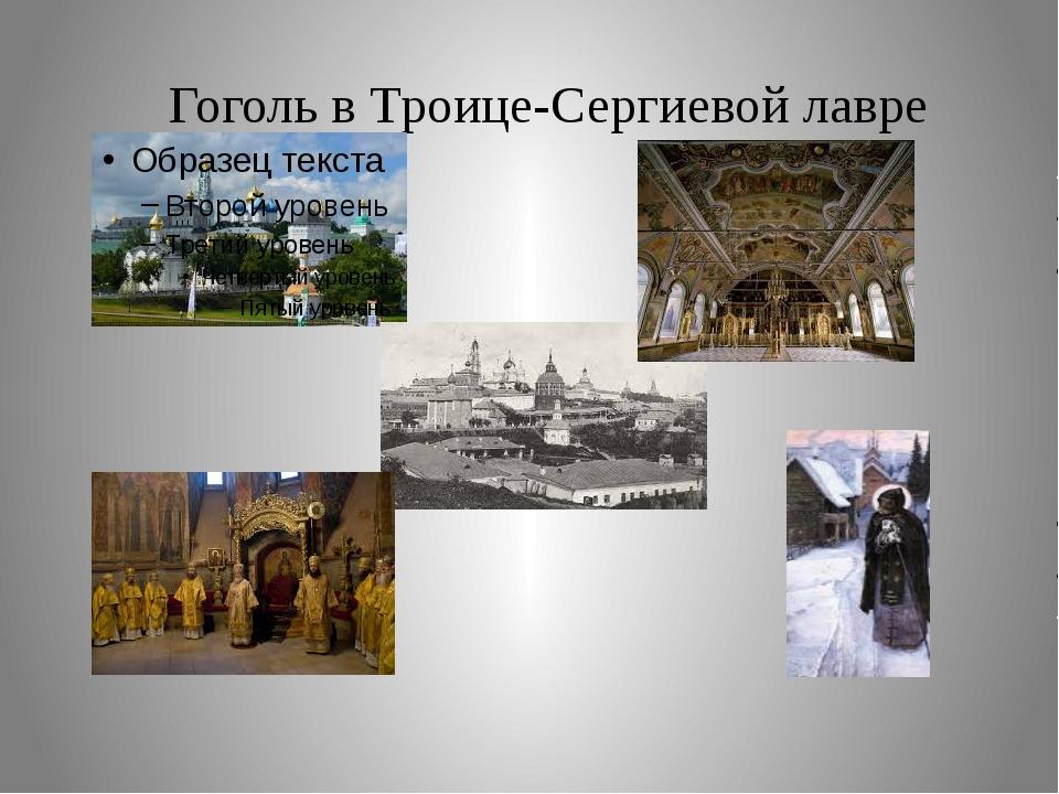 Гоголь в Троице-Сергиевой лавре