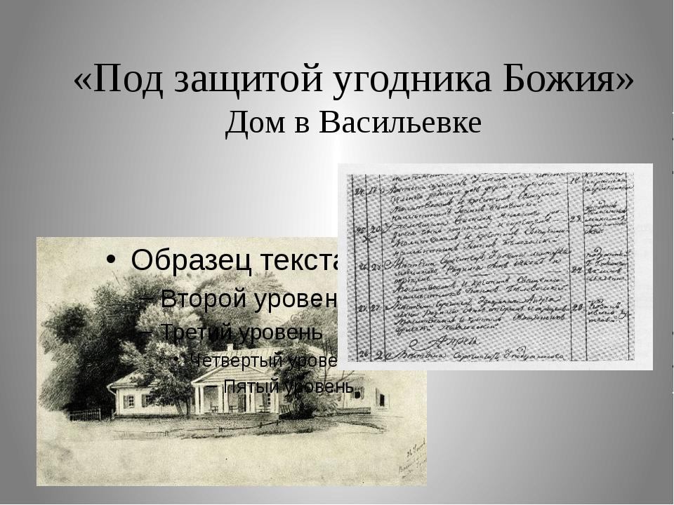 «Под защитой угодника Божия» Дом в Васильевке
