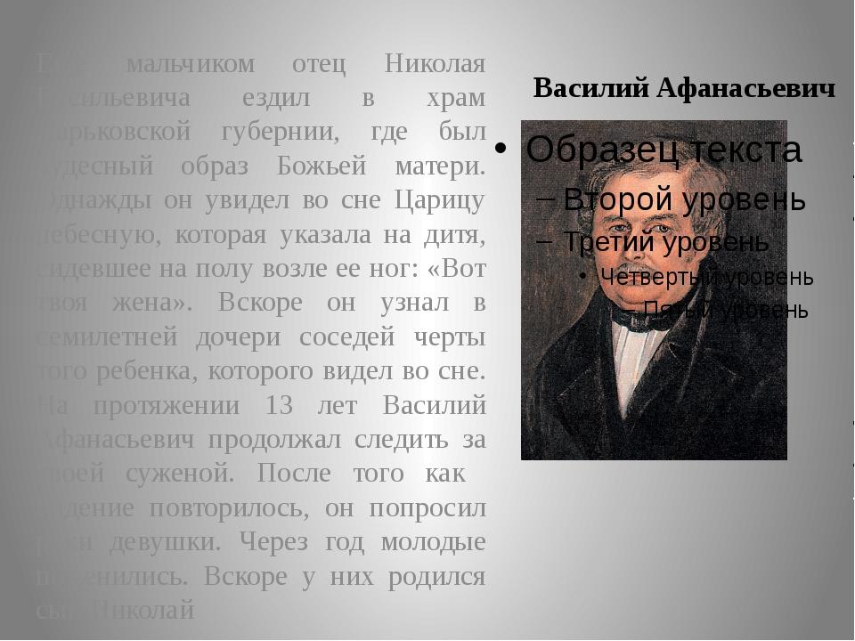 Василий Афанасьевич Еще мальчиком отец Николая Васильевича ездил в храм Харьк...