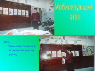 Цель: Включение учеников в активную творческую работу