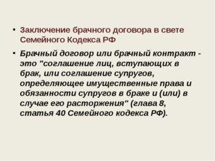 Заключение брачного договора в свете Семейного Кодекса РФ Брачный договор ил
