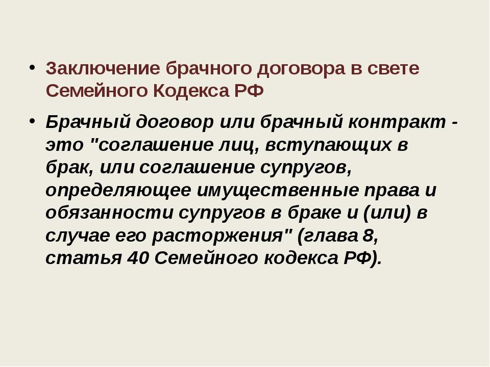 Заключение брачного договора в свете Семейного Кодекса РФ Брачный договор ил...