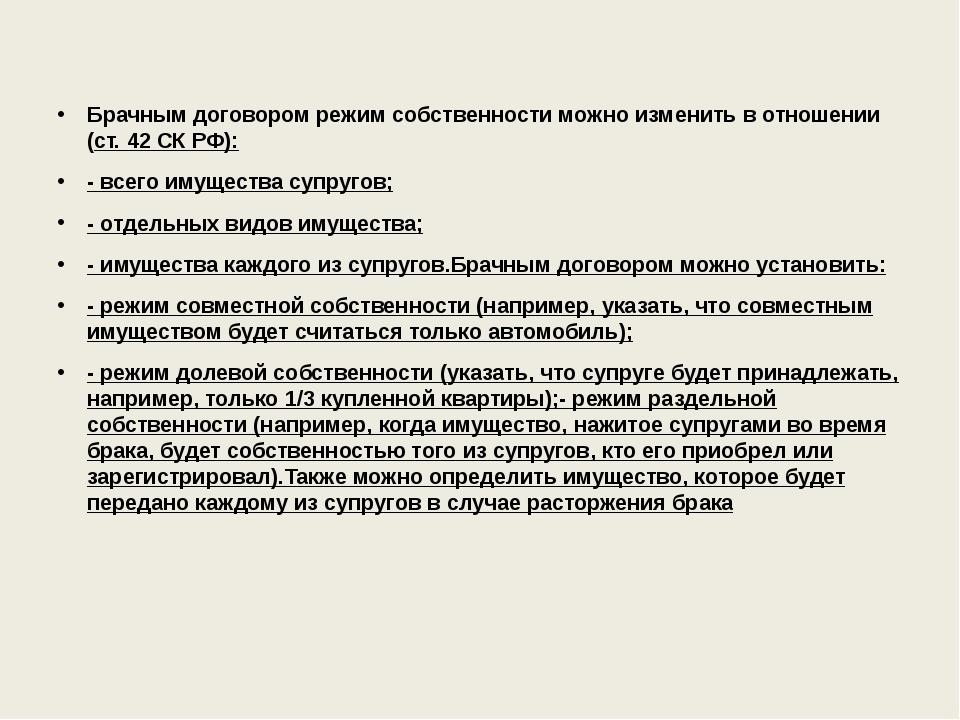 Брачным договором режим собственности можно изменить в отношении (ст. 42 СК...