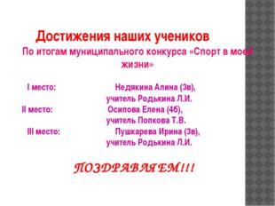 Достижения наших учеников По итогам муниципального конкурса «Спорт в моей жиз