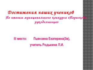 Достижения наших учеников По итогам муниципального конкурса «Параскева-рукоде