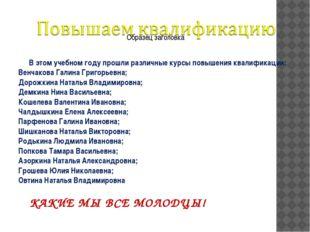 В этом учебном году прошли различные курсы повышения квалификации: Венчаков