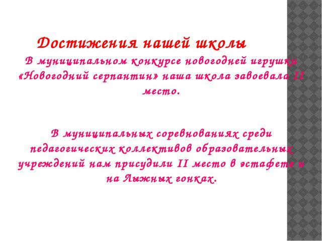 Достижения нашей школы В муниципальном конкурсе новогодней игрушки «Новогодни...