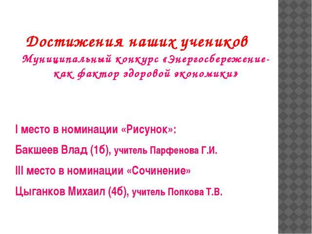 Достижения наших учеников Муниципальный конкурс «Энергосбережение-как фактор...
