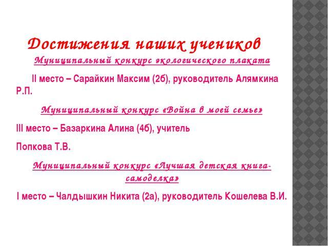 Достижения наших учеников Муниципальный конкурс экологического плаката II ме...