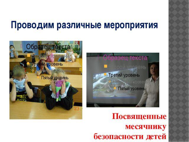 Посвященные месячнику безопасности детей Проводим различные мероприятия