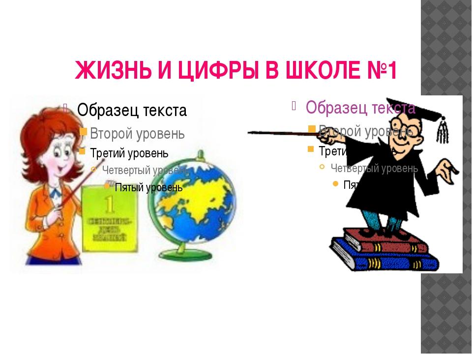 ЖИЗНЬ И ЦИФРЫ В ШКОЛЕ №1