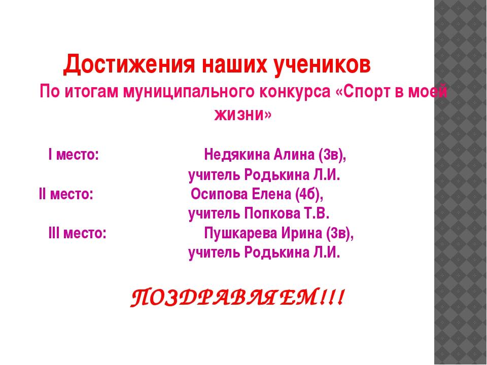 Достижения наших учеников По итогам муниципального конкурса «Спорт в моей жиз...