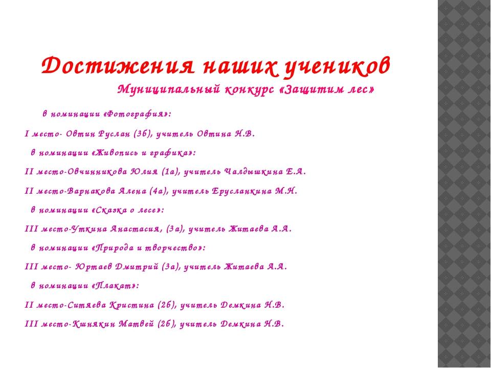 Достижения наших учеников Муниципальный конкурс «Защитим лес» в номинации «Ф...