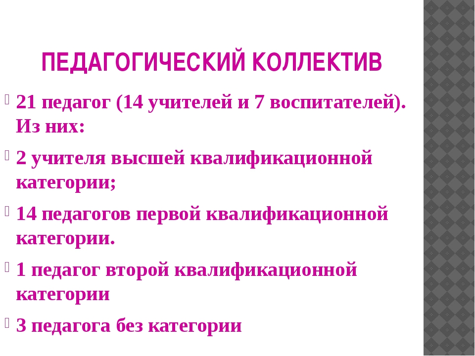 ПЕДАГОГИЧЕСКИЙ КОЛЛЕКТИВ 21 педагог (14 учителей и 7 воспитателей). Из них: 2...