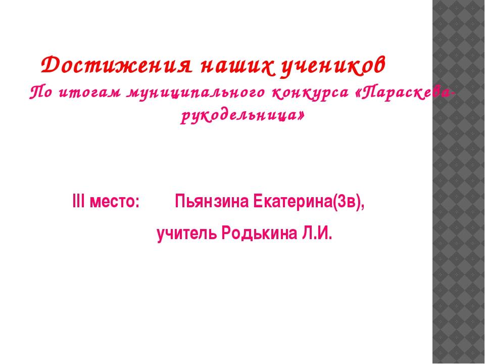 Достижения наших учеников По итогам муниципального конкурса «Параскева-рукоде...