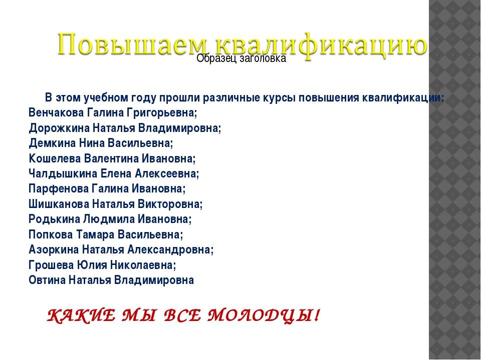 В этом учебном году прошли различные курсы повышения квалификации: Венчаков...