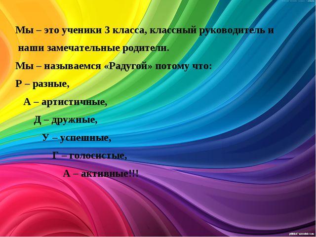 Мы – команда «Радуга» из Омской школы № 21. Мы – это ученики 8 1 класса. Мы –...