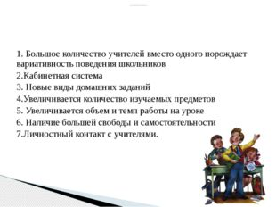 Сложности организационного и учебного характера 1. Большое количество учител